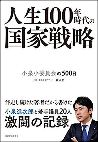 「人生100年時代の国家戦略」発刊のご案内 ~日本の未来を見据える自民党若手議員の500日におよぶ議論を描く~政治不信を乗り越え、国会を真の「討論のアリーナ」に5GとAIで課題解決先進国に! 政策の先に見据える将来像を共有することの大切さ日程闘争からの解放:与野党が真に政策を競うための国会改革へ